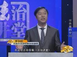 李华阳律师:借条里的学问
