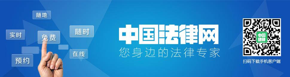 中国法律网客户端下载